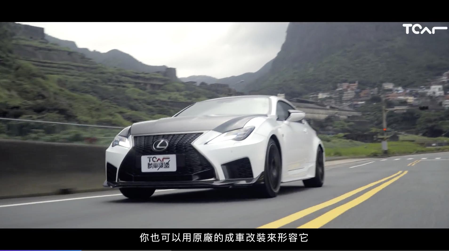 NA悠揚樂章 Lexus RC F Track Edition 跑車試駕 - TCar