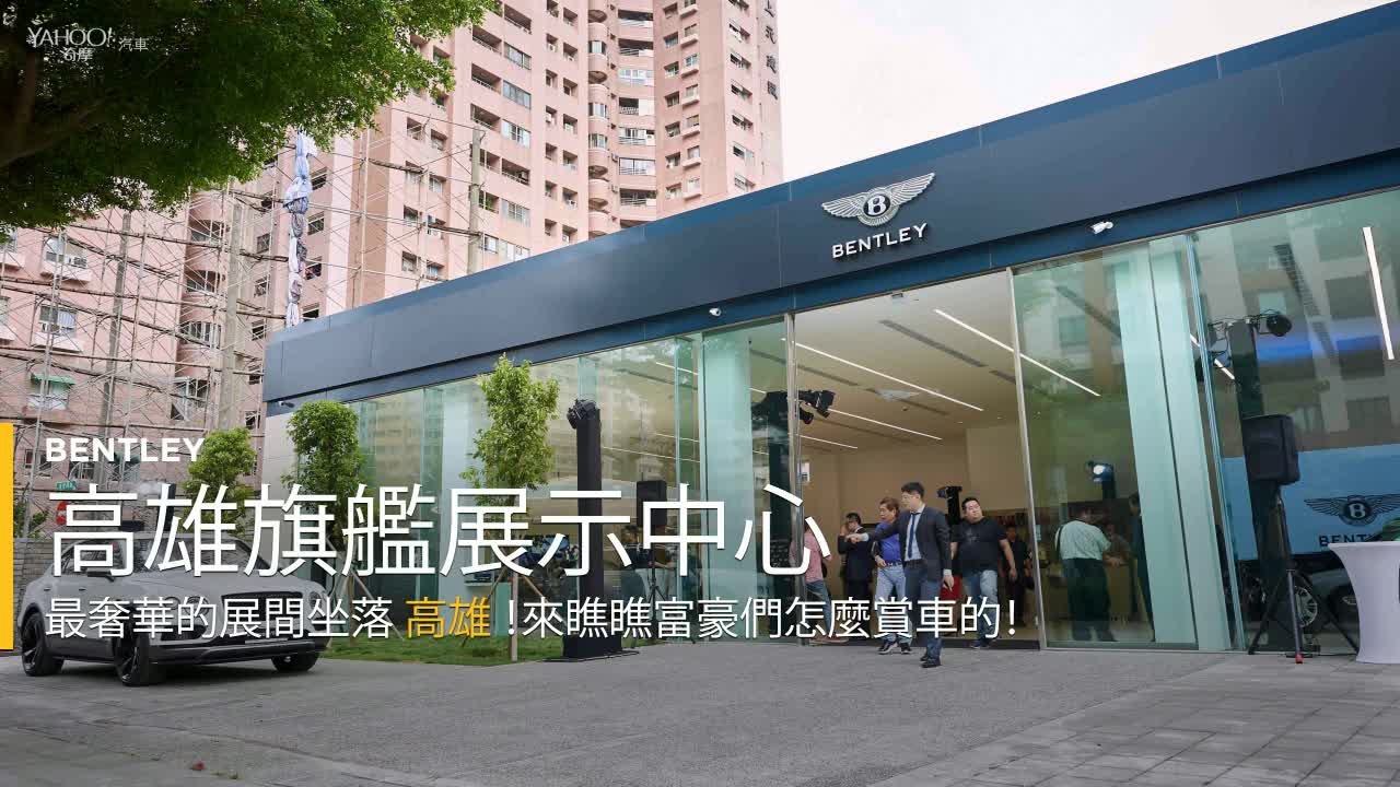 【新車速報】全新第3代Continental GT跨海來台加持!Bentley高雄旗艦展示中心正式開幕