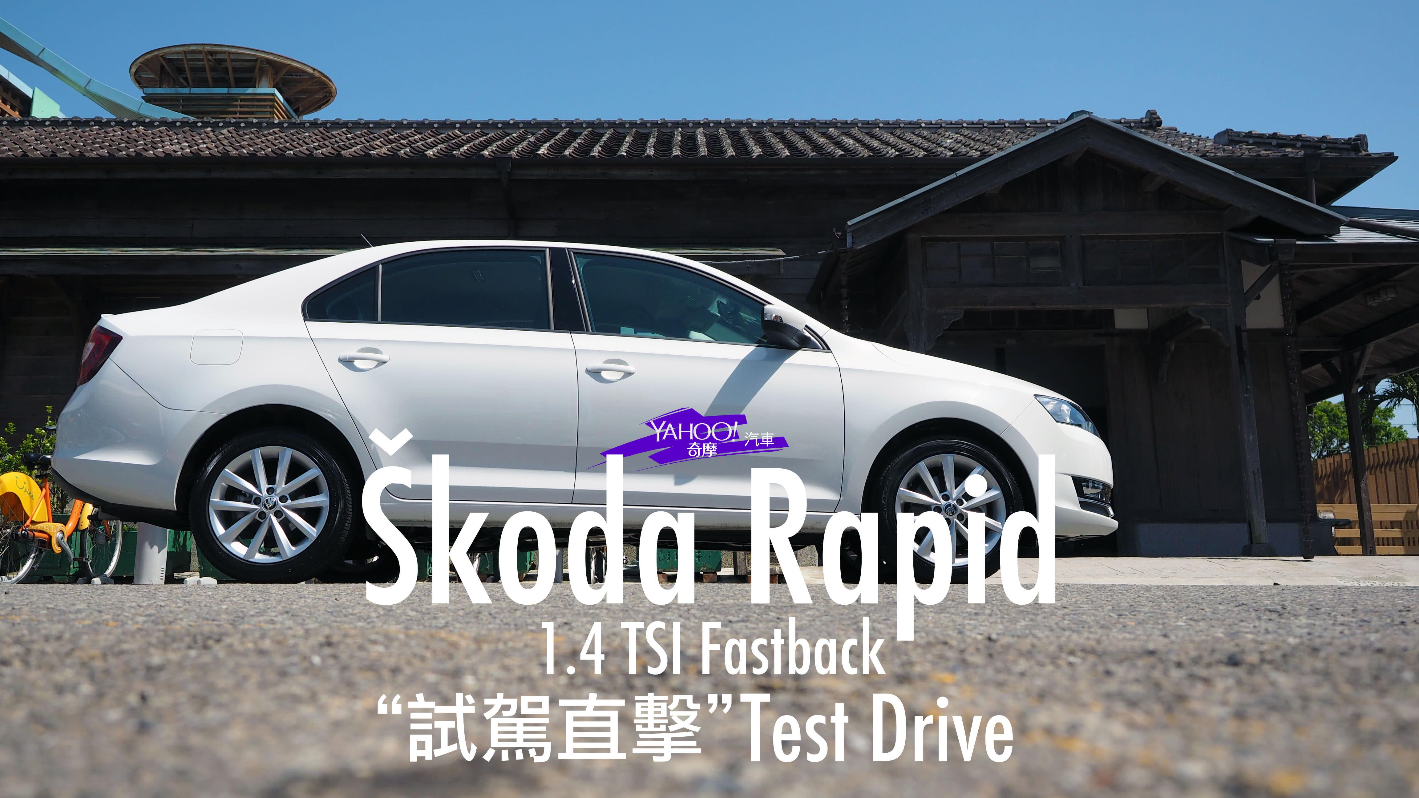 【試駕直擊】這款房車「狠」實在!2018 Skoda Rapid 1.4TSI Liftback新竹試駕