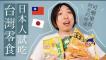 第一次吃台灣零食 日本人不能接受的是?