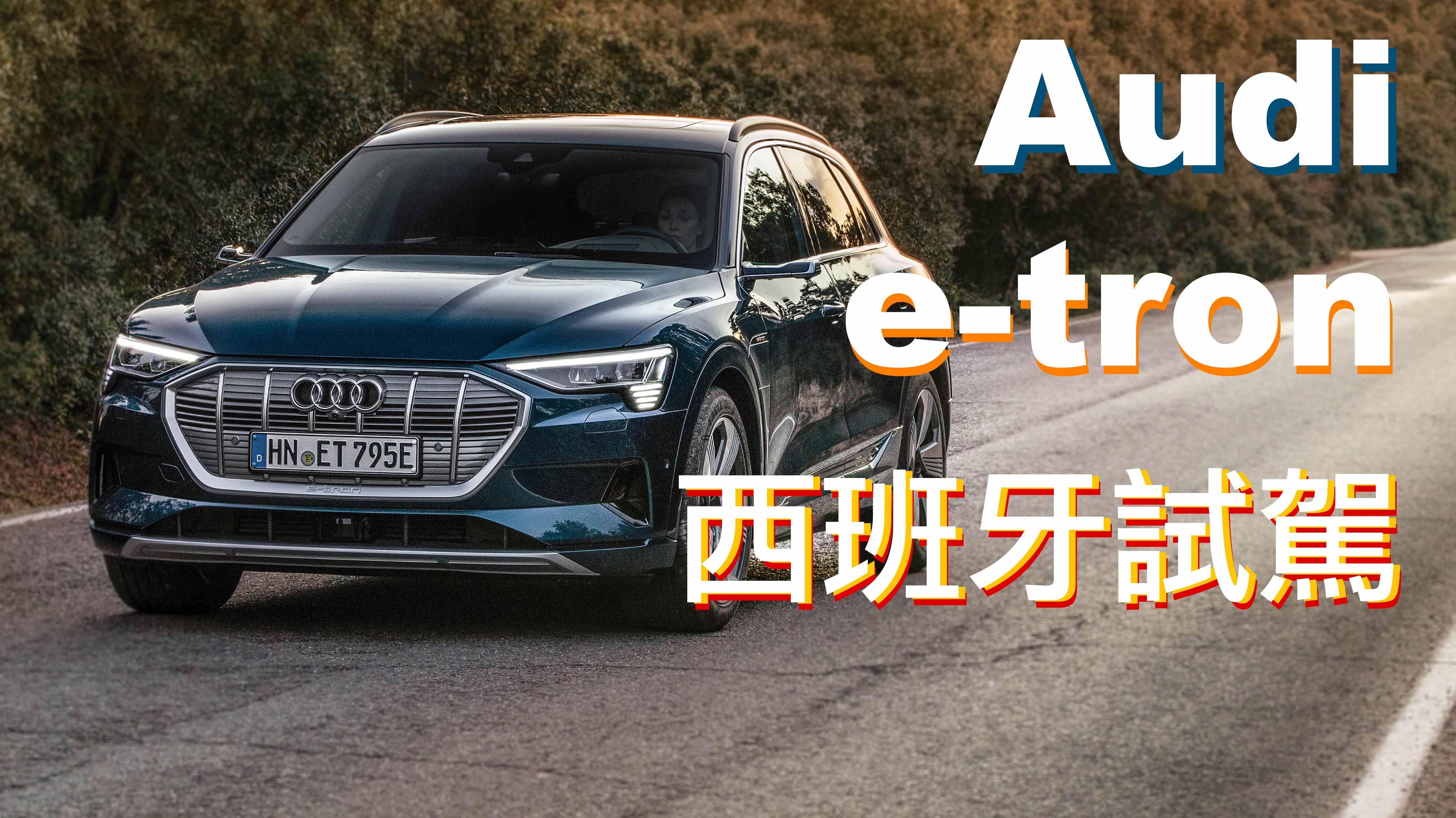 百年四環 向『電』看齊!Audi e-tron 西班牙試駕