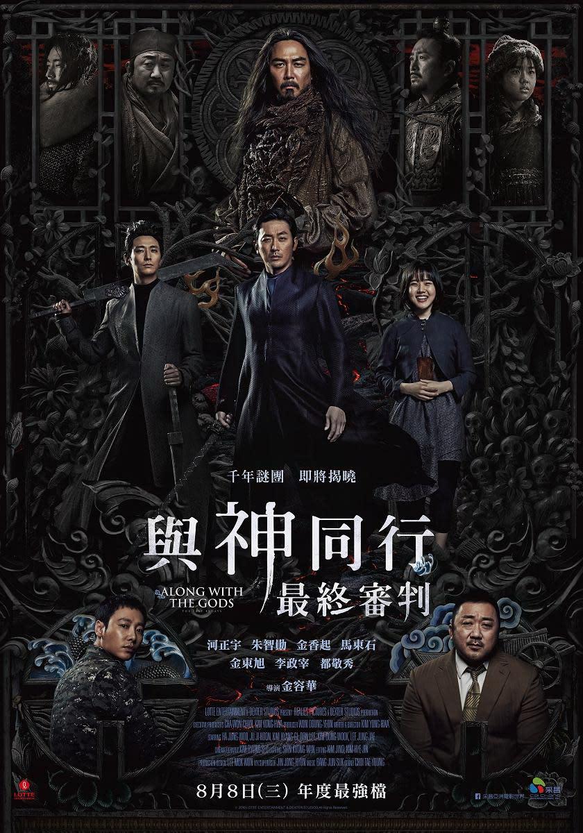 <p>第一名、《與神同行:最終審判》,2018-08-08上映:「這世界上沒有壞人,但有很壞的狀況。」漫畫改編的《與神同行》在2017年推出首集電影便掀起旋風,創下逾五億台幣的超高票房。第二集安排在今年八月上映,劇情延續了首集的未解之謎,主要演員更破天荒來到台灣舉辦全明星見面會,讓本片才不過上映短短二十天,全台票房便突破四億大關。電影不僅成功登上年度熱搜冠軍寶座,截至目前為止,更是2018年台灣票房第三名。(圖:Yahoo電影) </p>