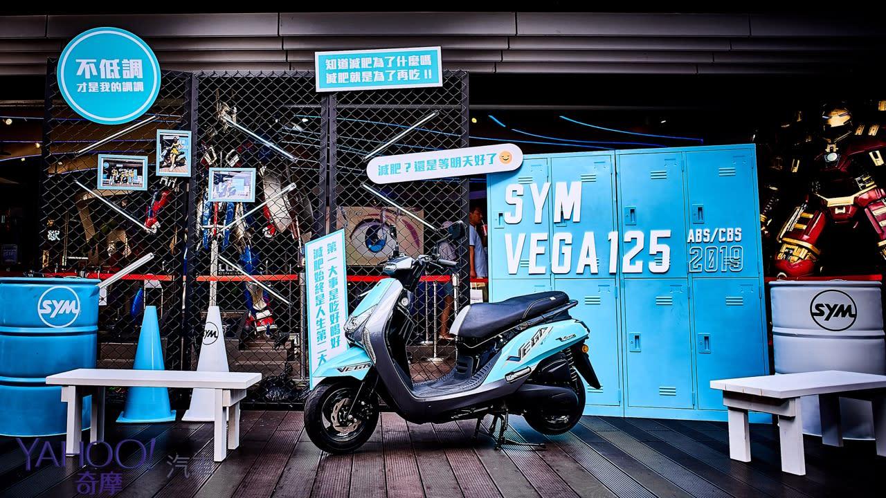【新車圖輯】潮要潮得更安全!SYM Vega 125 ABS/ CBS暨Phantaci限量特仕版全新發表!