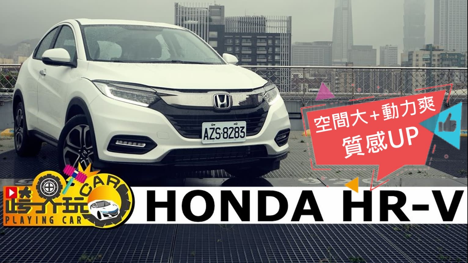 HONDA HR-V小改款試駕 質感全面升級