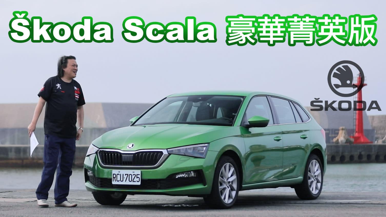 五育均衡!實力派歐系掀背 Škoda Scala 1.5 TSI 豪華菁英版|新車試駕