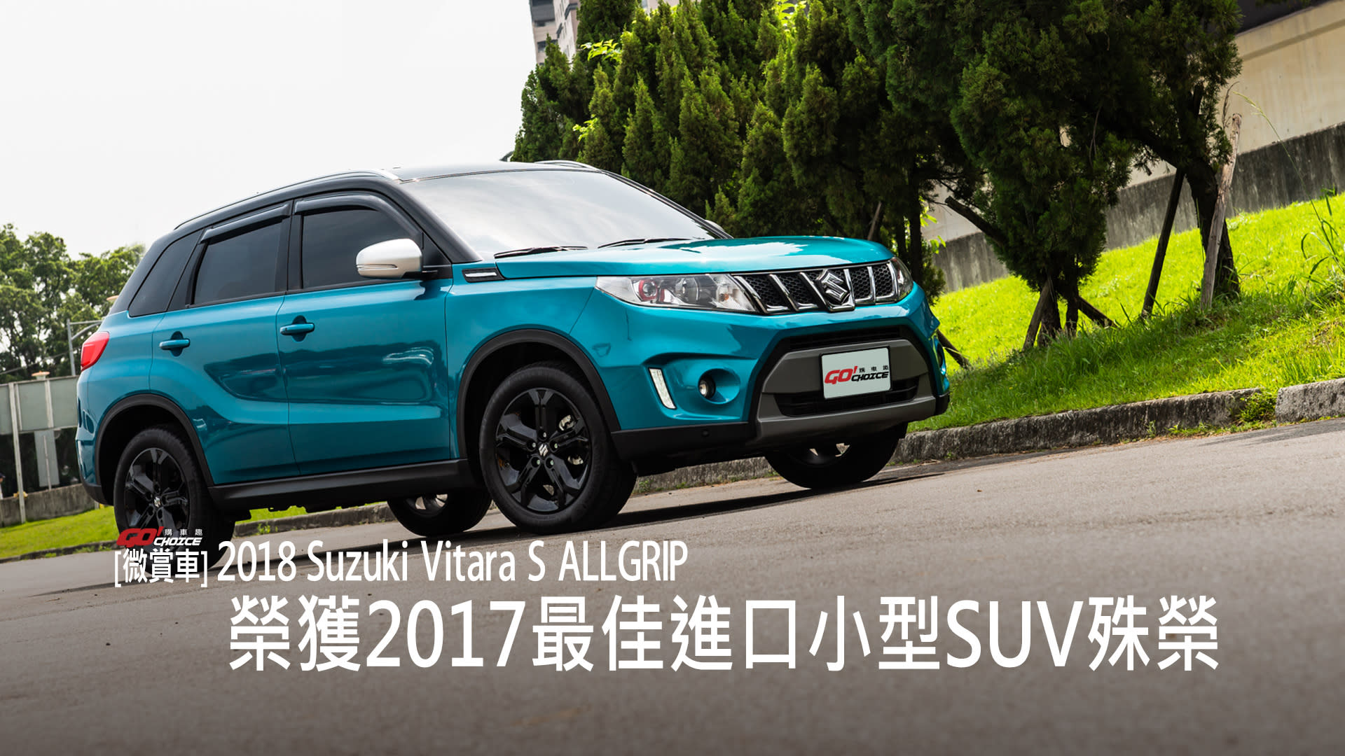 【GoChoice購車趣】2018 Suzuki Vitara S ALLGRIP_榮獲2017最佳進口小型SUV殊榮