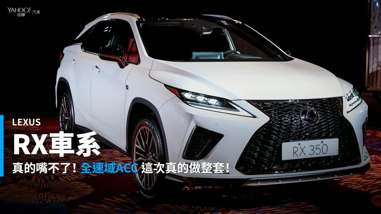 【新車速報】亮眼而且更加安全!Lexus小改款RX車系全速域解封發表227萬起!