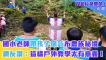國小老師帶孩子探訪布農族祕境 網友讚