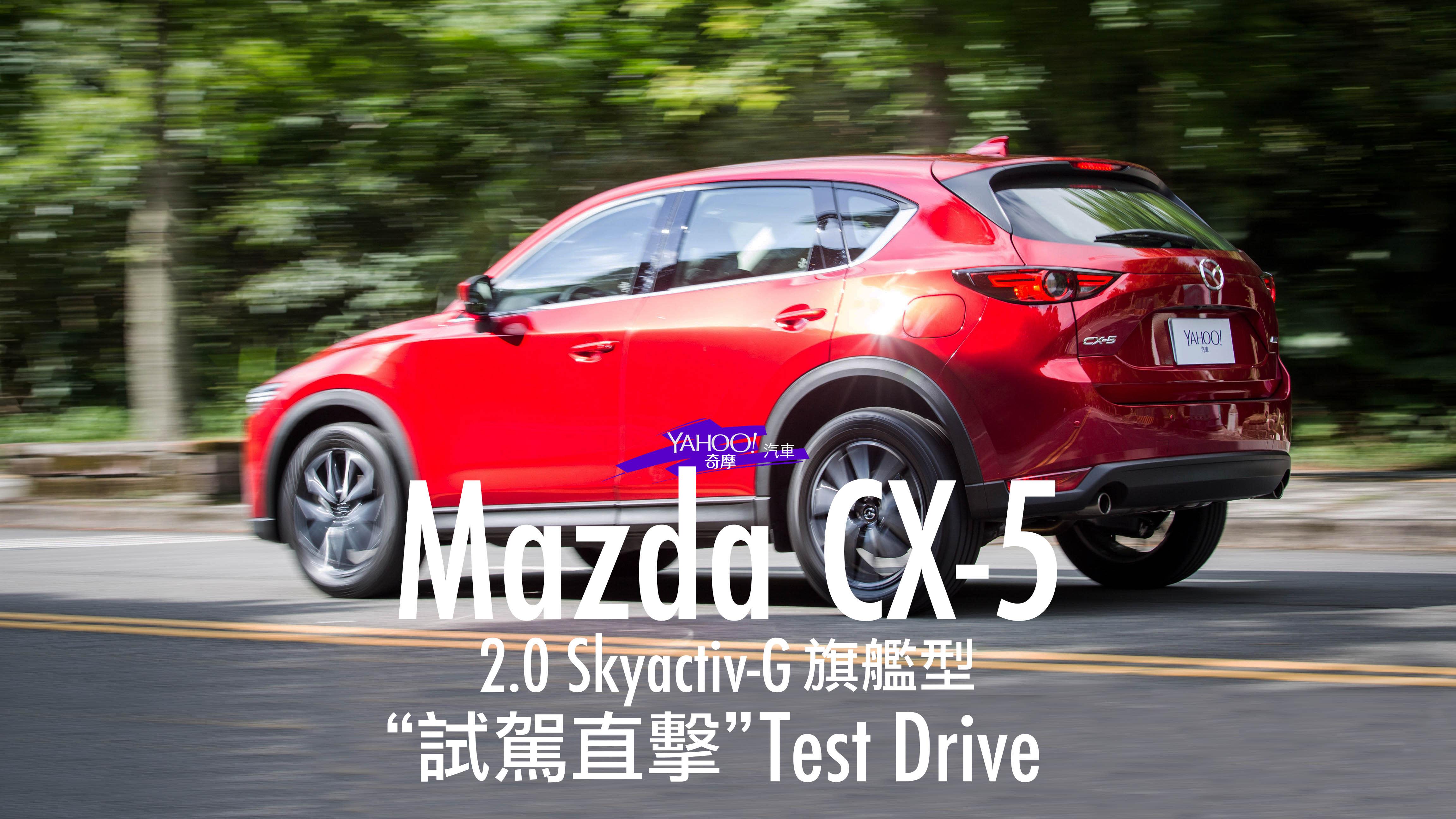 【試駕直擊】休旅年代的駕馭初衷!2019年式Mazda CX-5試駕