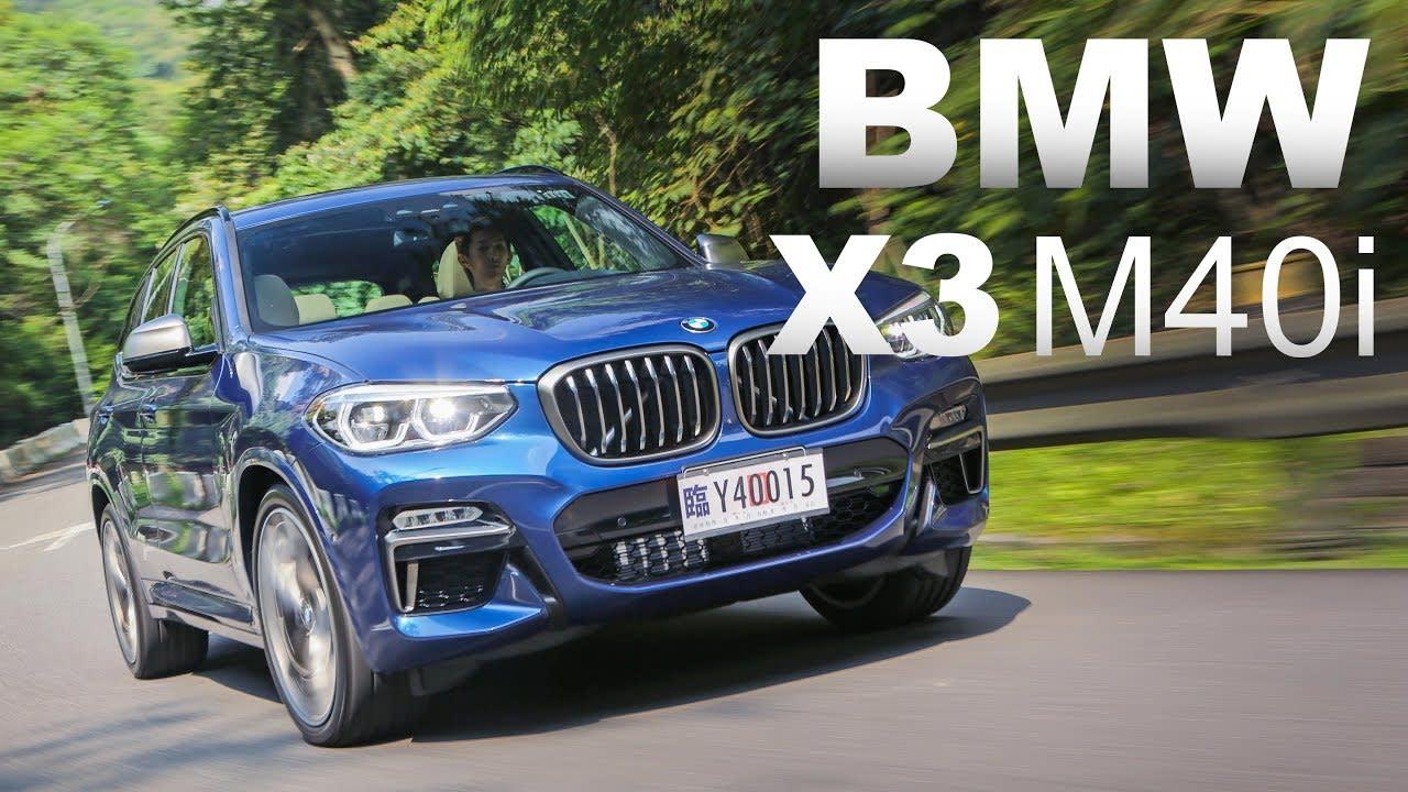 M字加持!熱血派休旅 BMW X3 M40i