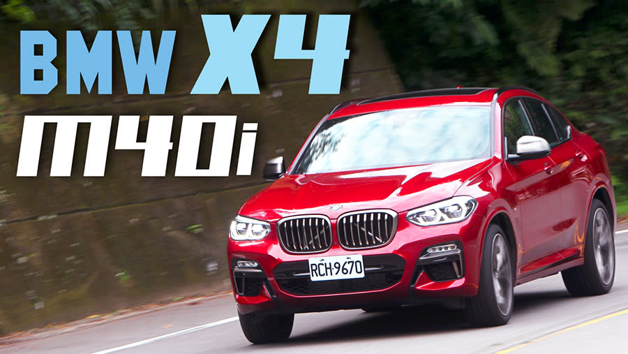 有「M」真好!X跑旅新經典 BMW X4 M40i|汽車視界新車試駕