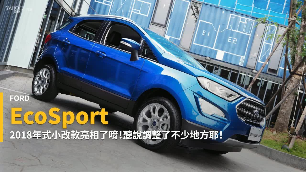 【新車速報】2018 Ford小改款EcoSport再鑑賞!預售價70萬9起!