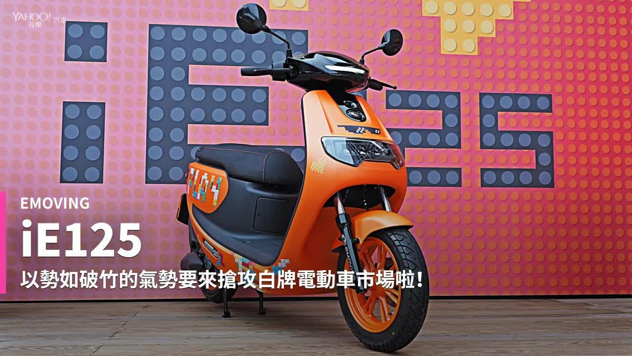 【新車速報】白牌快充電動雙輪有感登場!eMoving iE125發表暨實車輕解析!