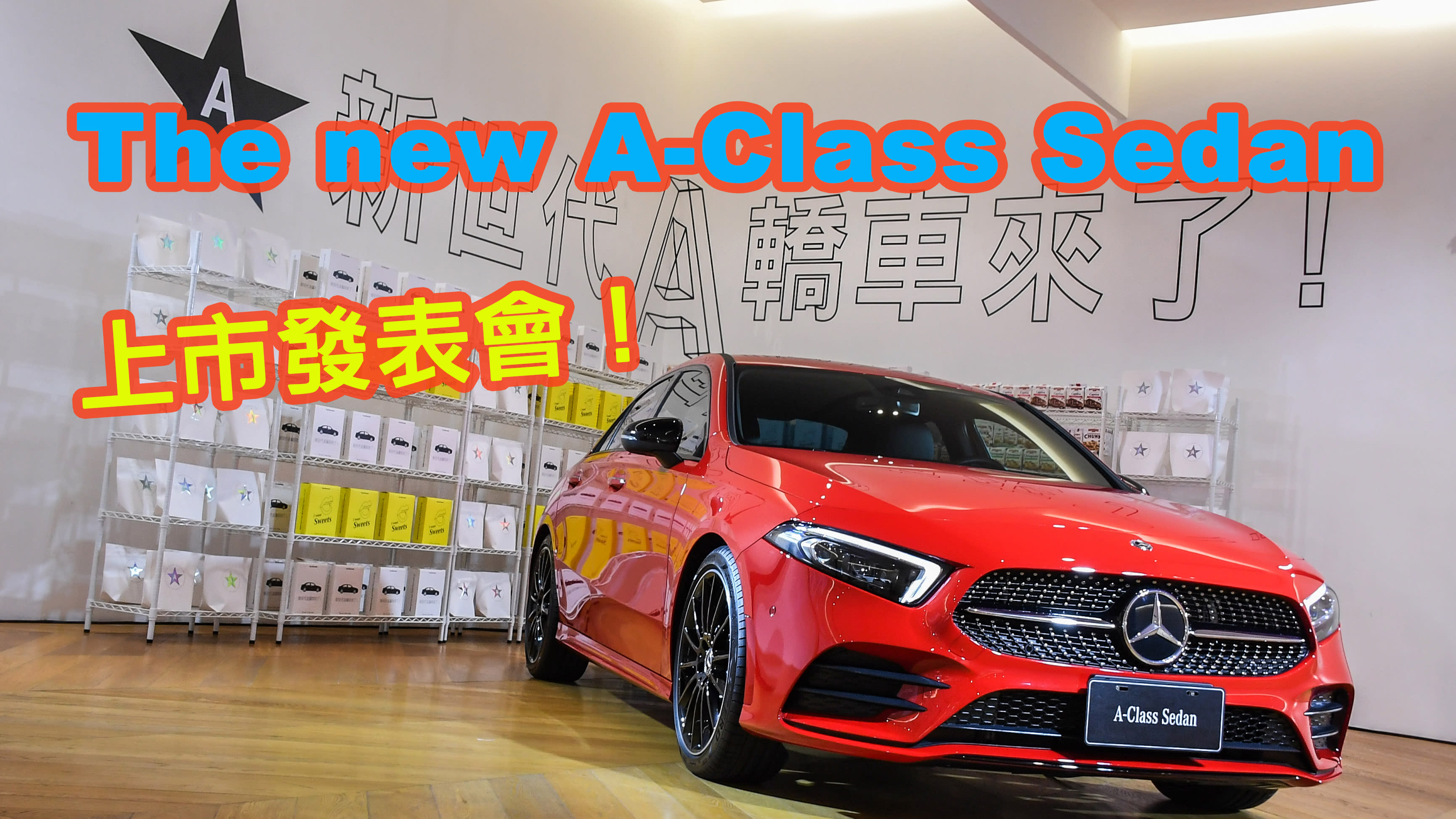 摘星更容易!星世代新成員|Mercedes-Benz A-Class Sedan 上市發表會