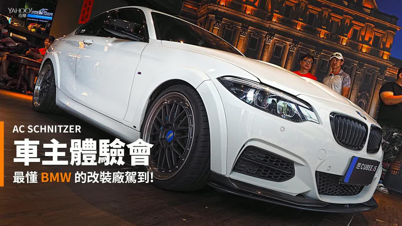 【新車速報】BMW御用改裝品牌現身台北!AC Schnitzer車主體驗會有感登場!