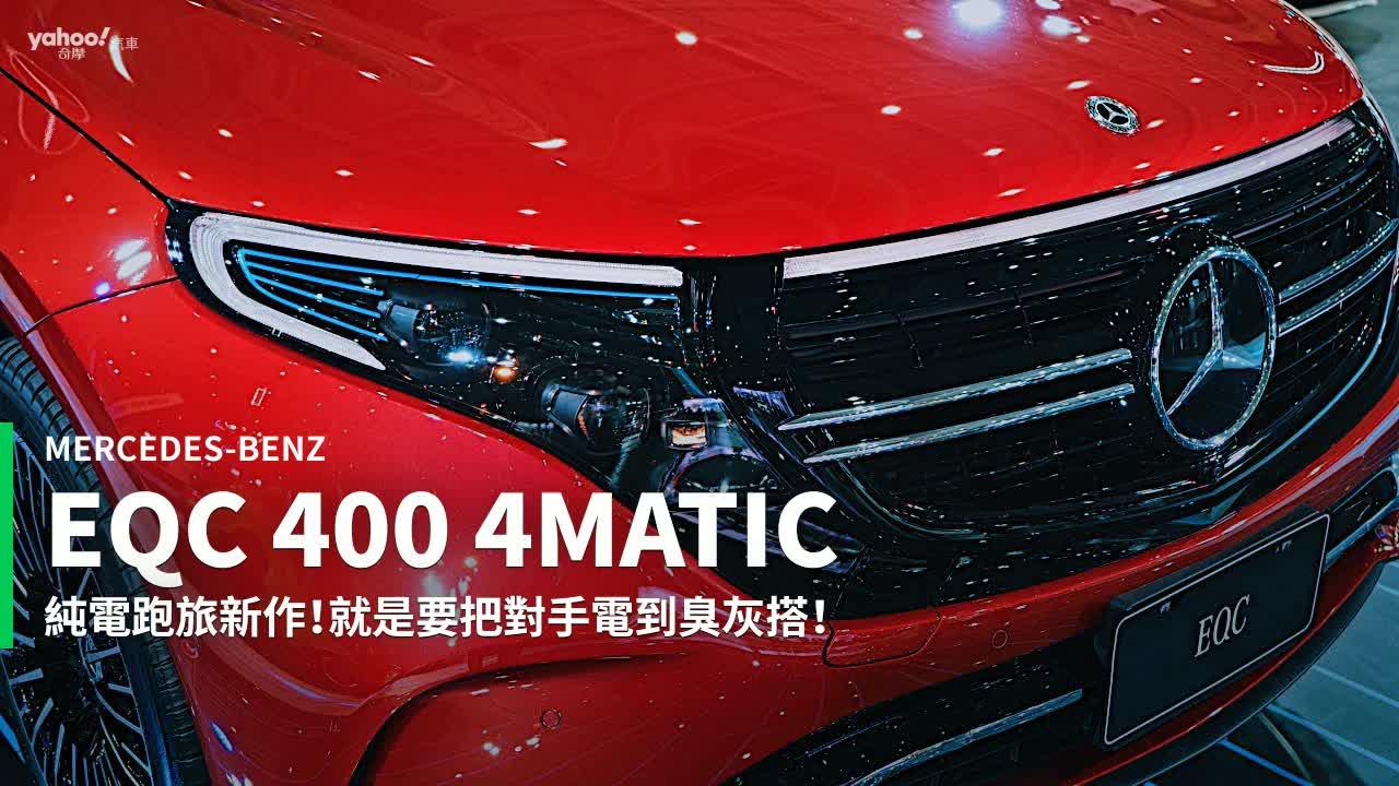 【新車速報】最實際的純電體驗!Mercedes-Benz EQC 400 4MATIC預售開催!