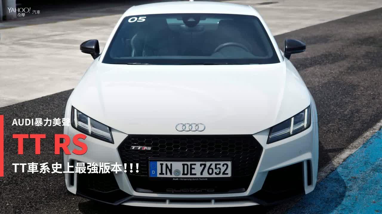 【新車速報】來自德意志的暴力美聲!Audi TT RS大鵬灣試駕
