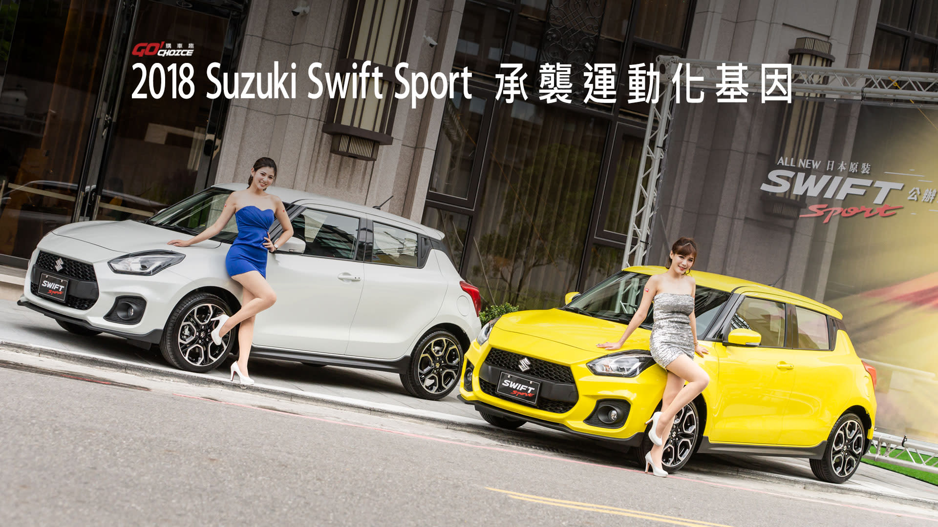 [微賞車]Suzuki Swift Sport_承襲運動化基因