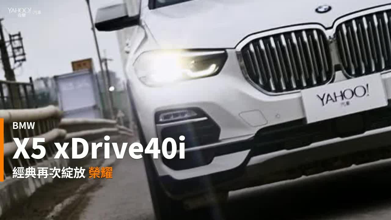 【新車速報】型變、質變、心不變 BMW X5 xDrive40i林口濱海試駕