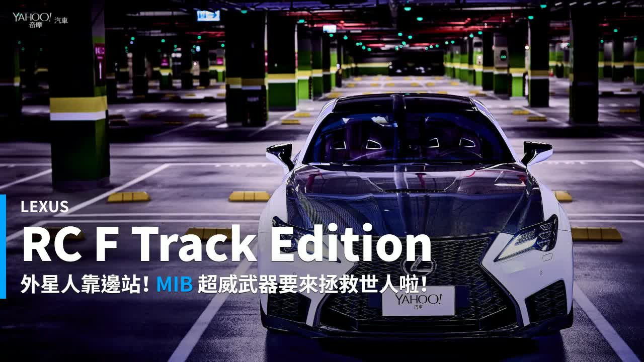 【新車速報】MIB的飆速武器!2019 Lexus RC F Track Edition試駕