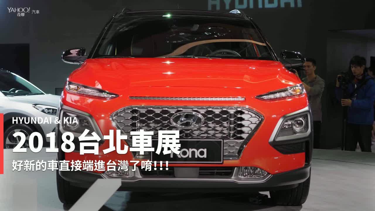【台北車展速報】Hyundai & Kia 性能級韓流攻略-2018台北車展