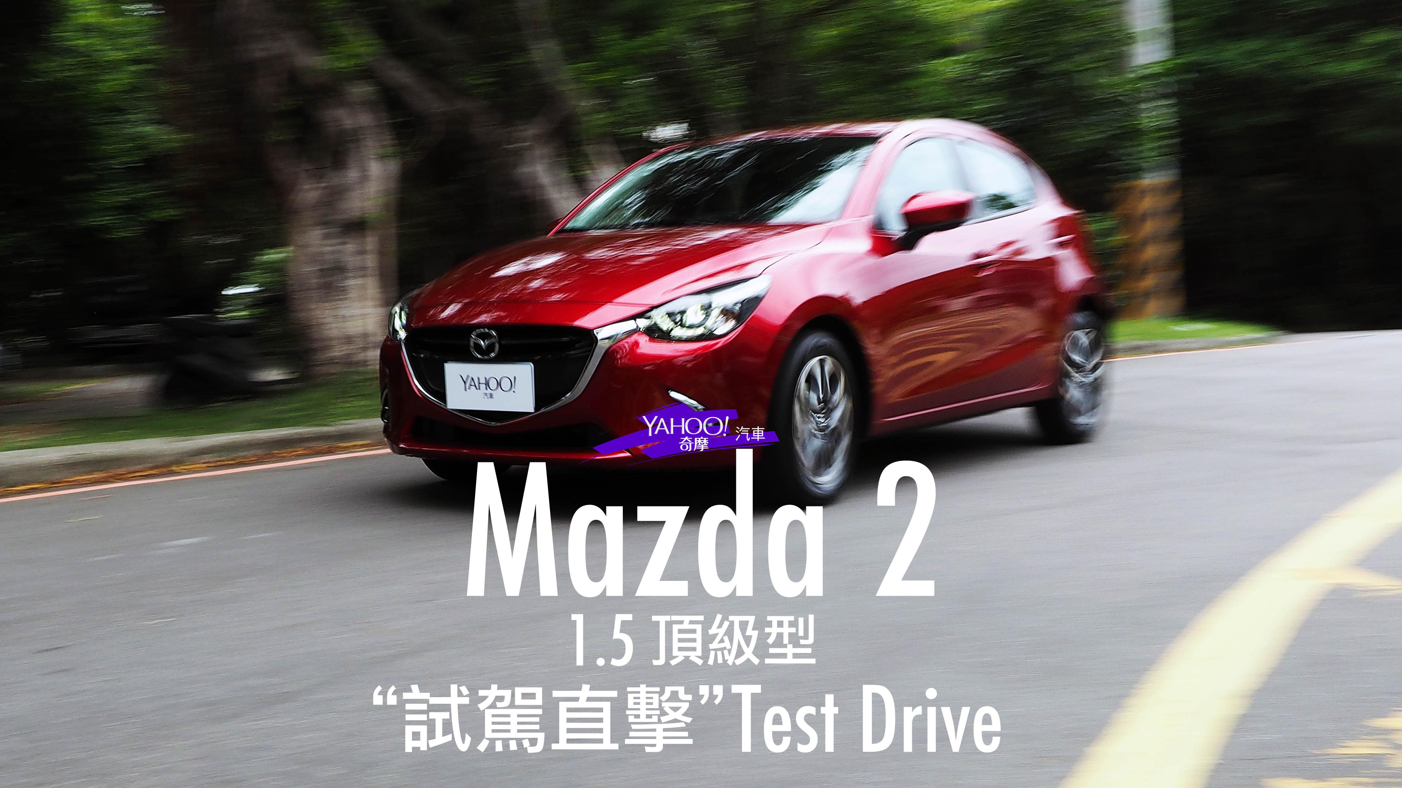 【試駕直擊】忽略?那就少認識一款微鋼砲潛力股!2018年式Mazda 2試駕