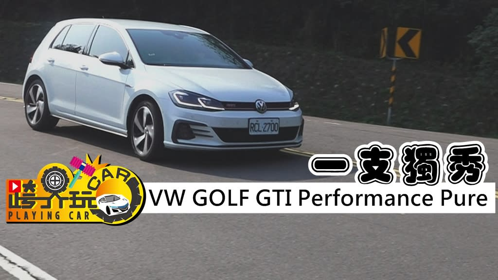 VW Golf GTI Performance Pure試駕