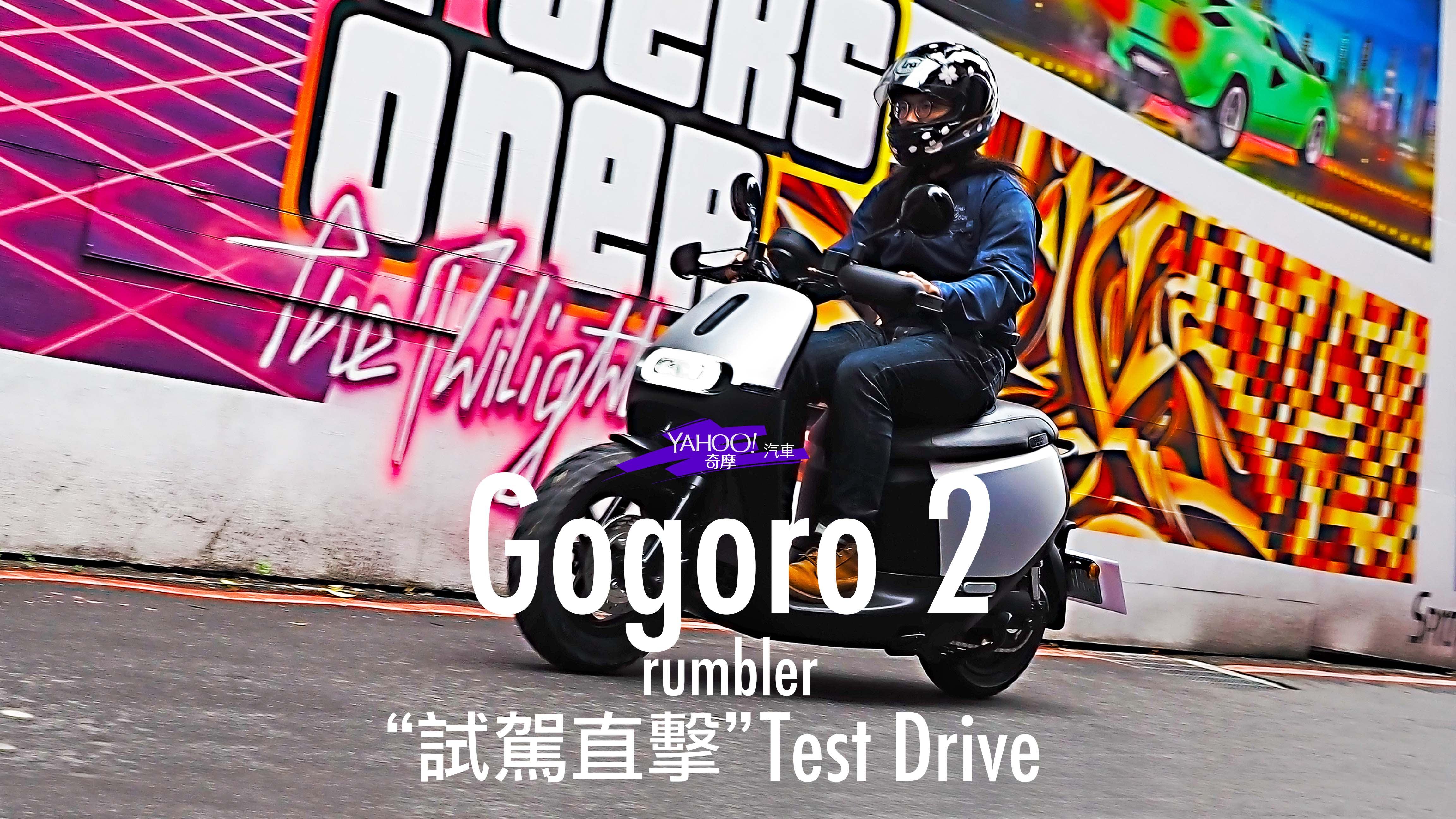 【試駕直擊】絕不只是換個輪胎那麼簡單!城市越野風Gogoro 2 Rumbler都會試駕體驗