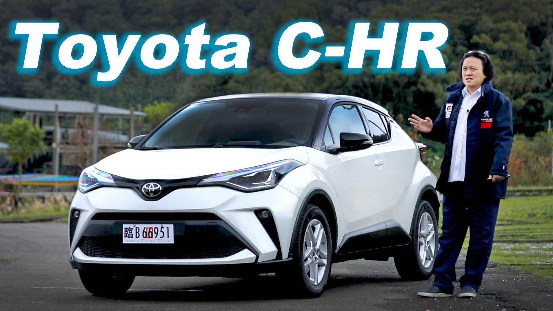 顏值、安全雙料升級!TOYOTA C-HR 新車試駕
