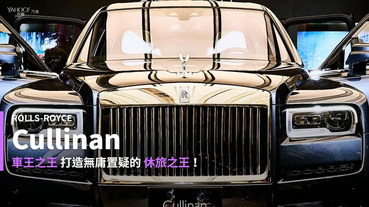 【新車速報】永遠比頂級更加高級!車王之王Rolls Royce打造頂級LSUV Cullinan正式抵台!