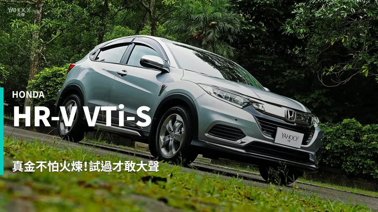 【新車速報】本質夠好、才是王道!2019 Honda小改款HR-V VTi-S城郊試駕