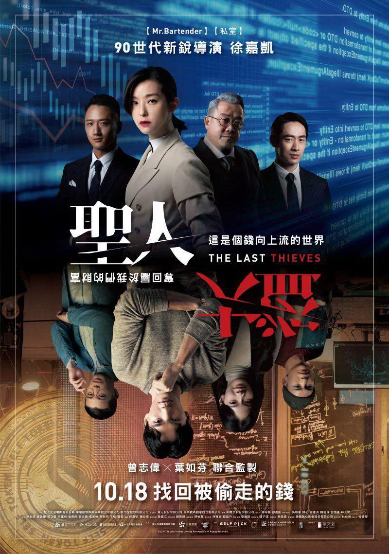 關鍵字帶路!領你看七部近期上映的台灣電影