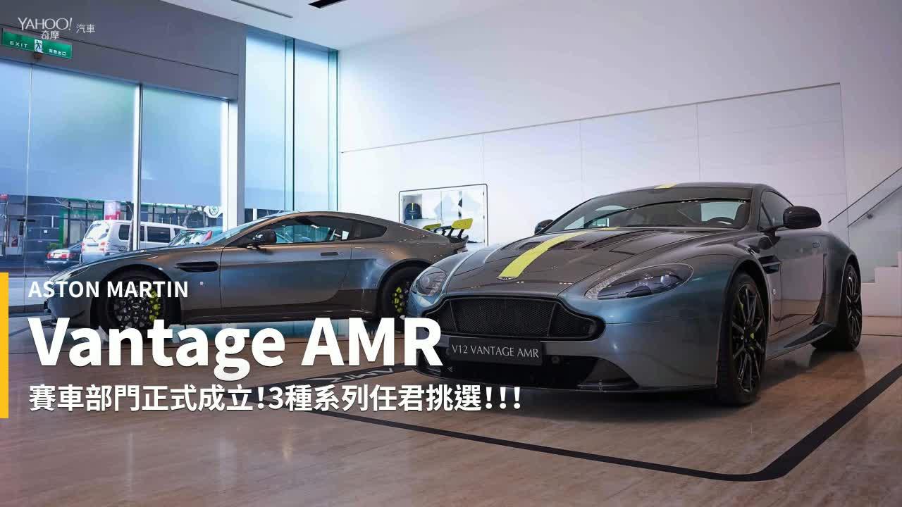 【新車速報】英式鬥魂即刻就位!Aston Martin Vantage AMR正式抵台