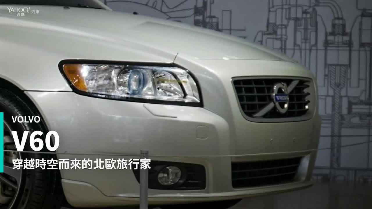 【新車速報】無預警快閃曝光!全新V60現身Volvo跨時空旅行車博物館!