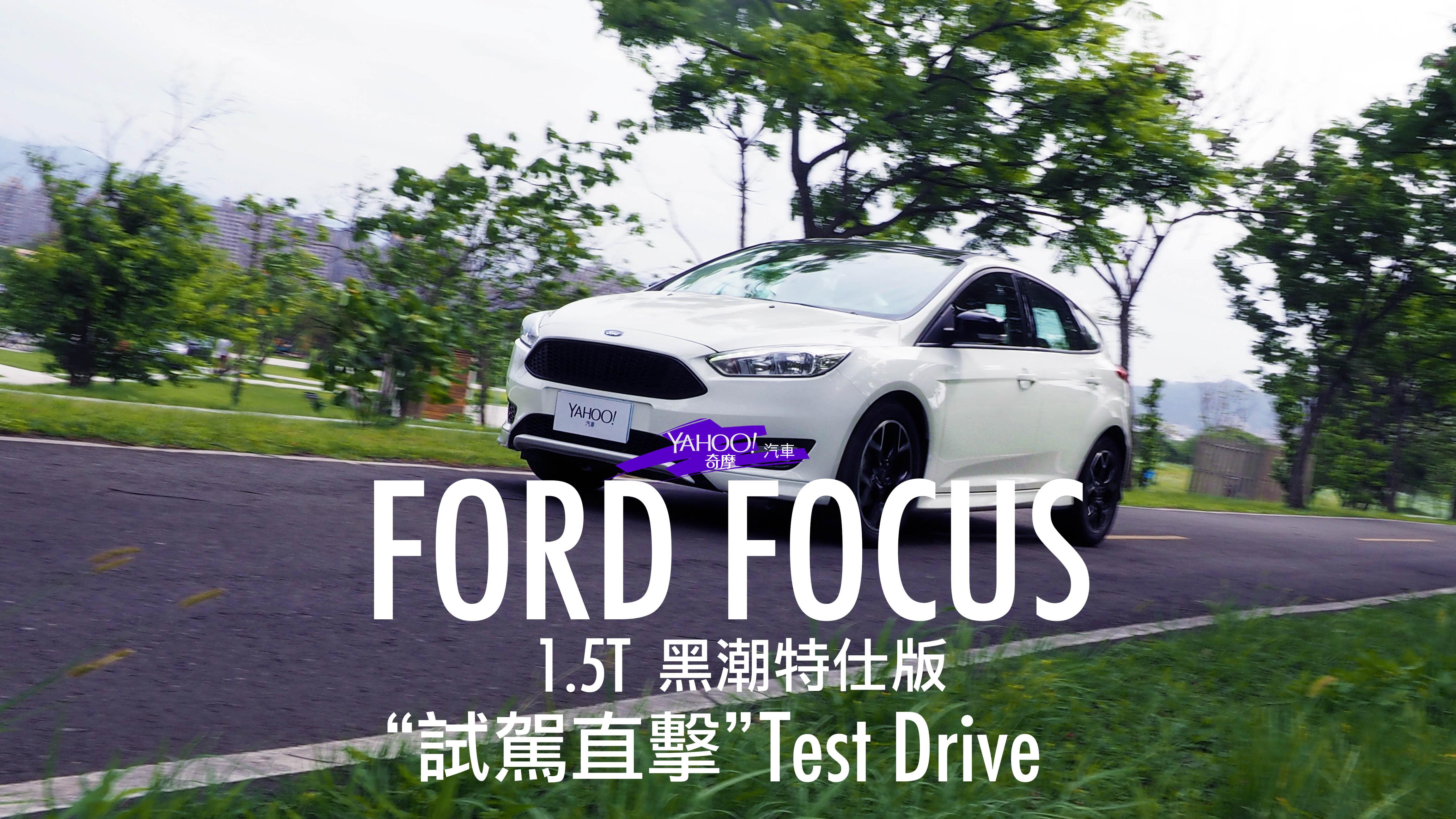 【試駕直擊】發現最後的末裔 Ford Focus黑潮特仕版鶯歌試駕