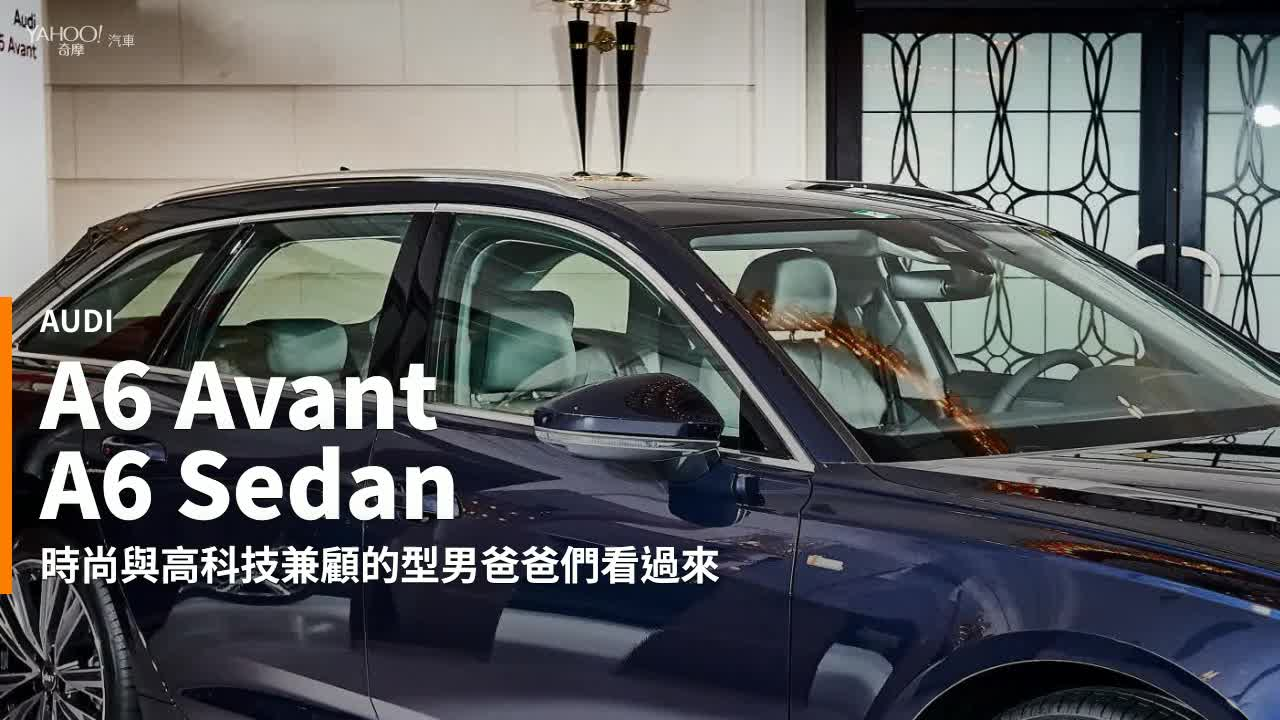 【新車速報】德系三大將掀起頂上之戰!Audi大改款旅行車陣容-A6 Avant正式上市暨Sedan開放預購!