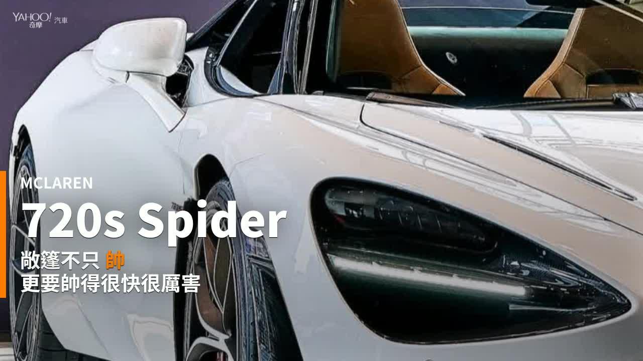 【新車速報】絕美剽悍的速度機器!McLaren 720s Spider 敞篷極速超跑正式導入!