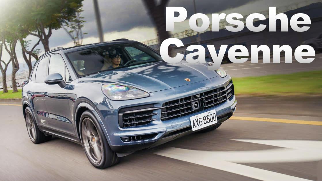 數位化加持 質感昇華|Porsche Cayenne