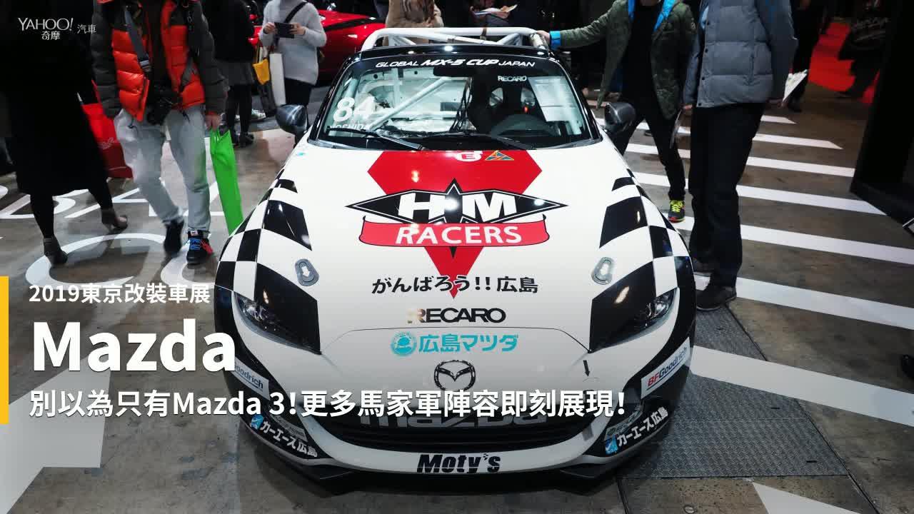 【2019東京改裝車展速報】馬家軍同場加映!Mazda MX-5統規賽事車、CX-8及RE雨宮重點陣容全都露