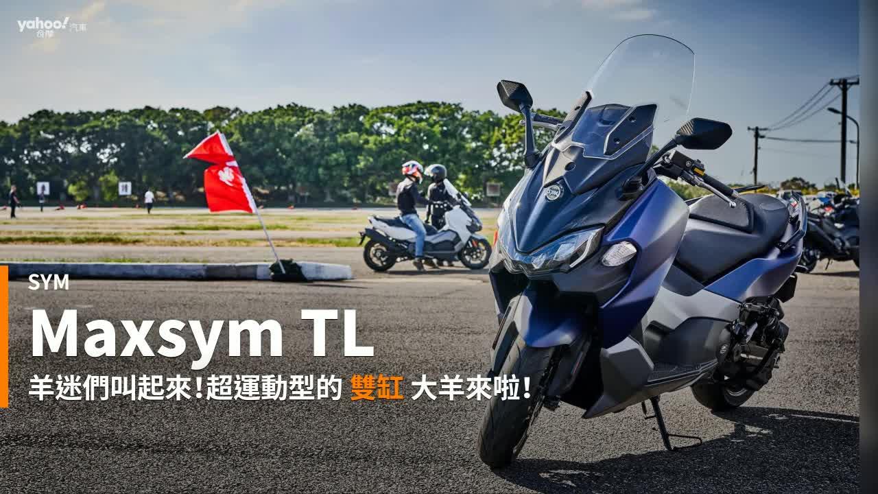 【新車速報】來得早不如來得好!SYM Maxsym TL正式發表預售價26.8萬!