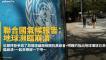 聯合國氣候報告:地球瀕臨崩潰
