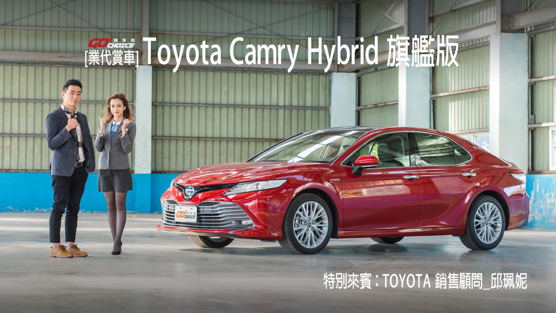 [業代賞車]Toyota Camry Hybrid-Toyota桃園 銷售顧問_邱珮妮