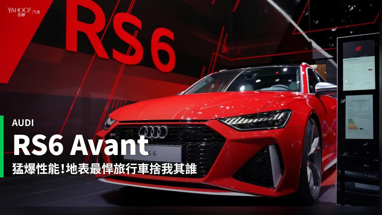【新車速報】熱血派家長極致首選!Audi最強Wagon旅行車款RS6 Avant嗆辣現身!