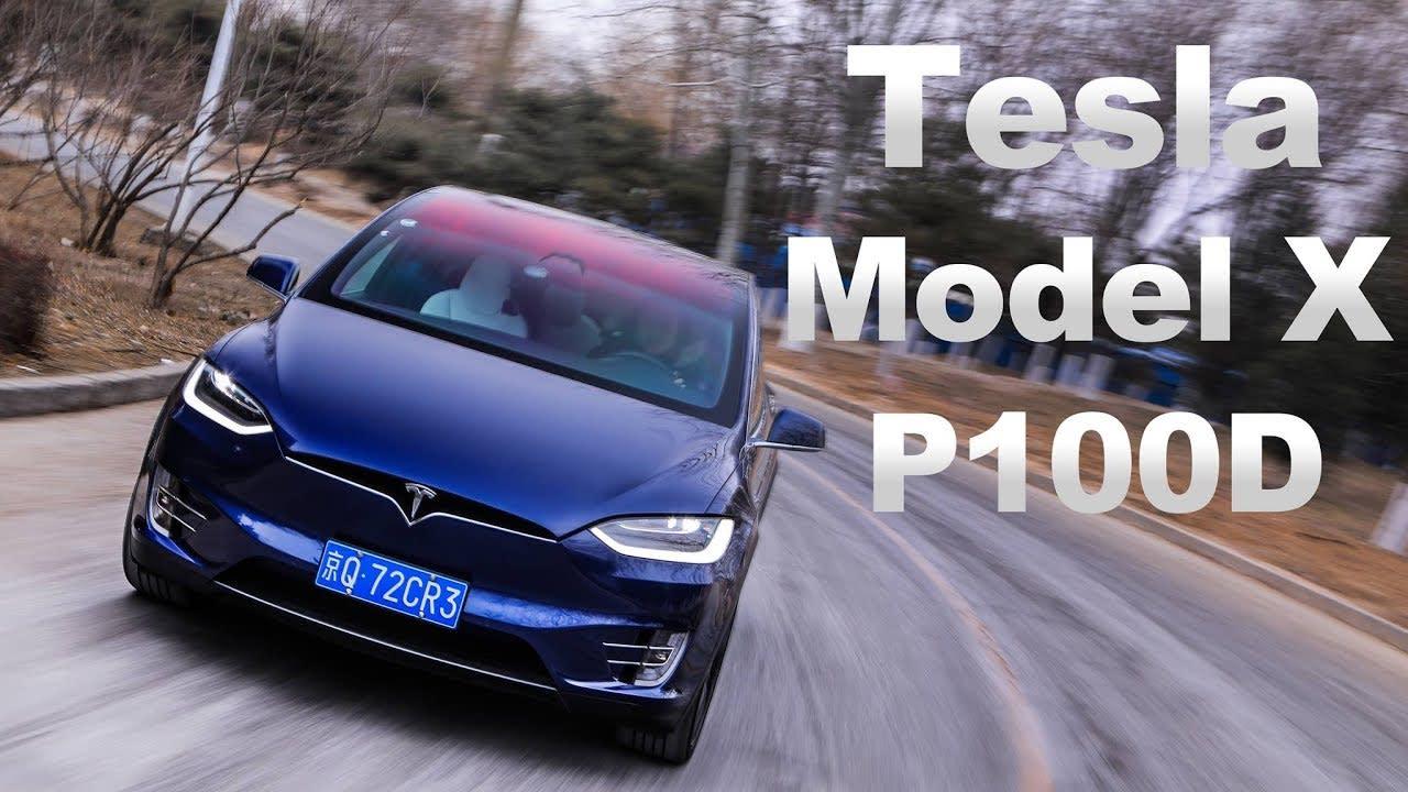 放「電」未來!Tesla Model X