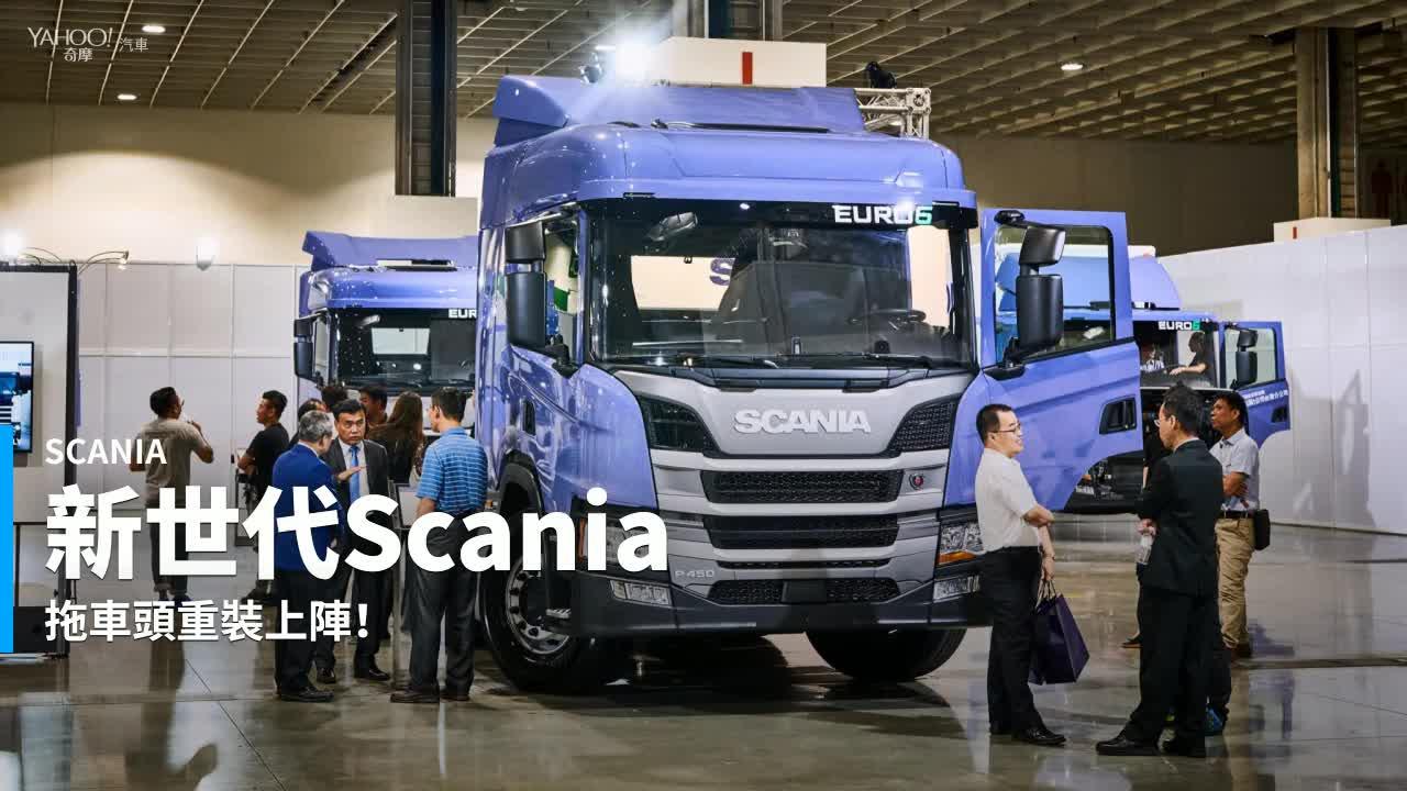 【新車速報】拖車頭重裝上陣!強悍安全新世代Scania全車系終於登台!