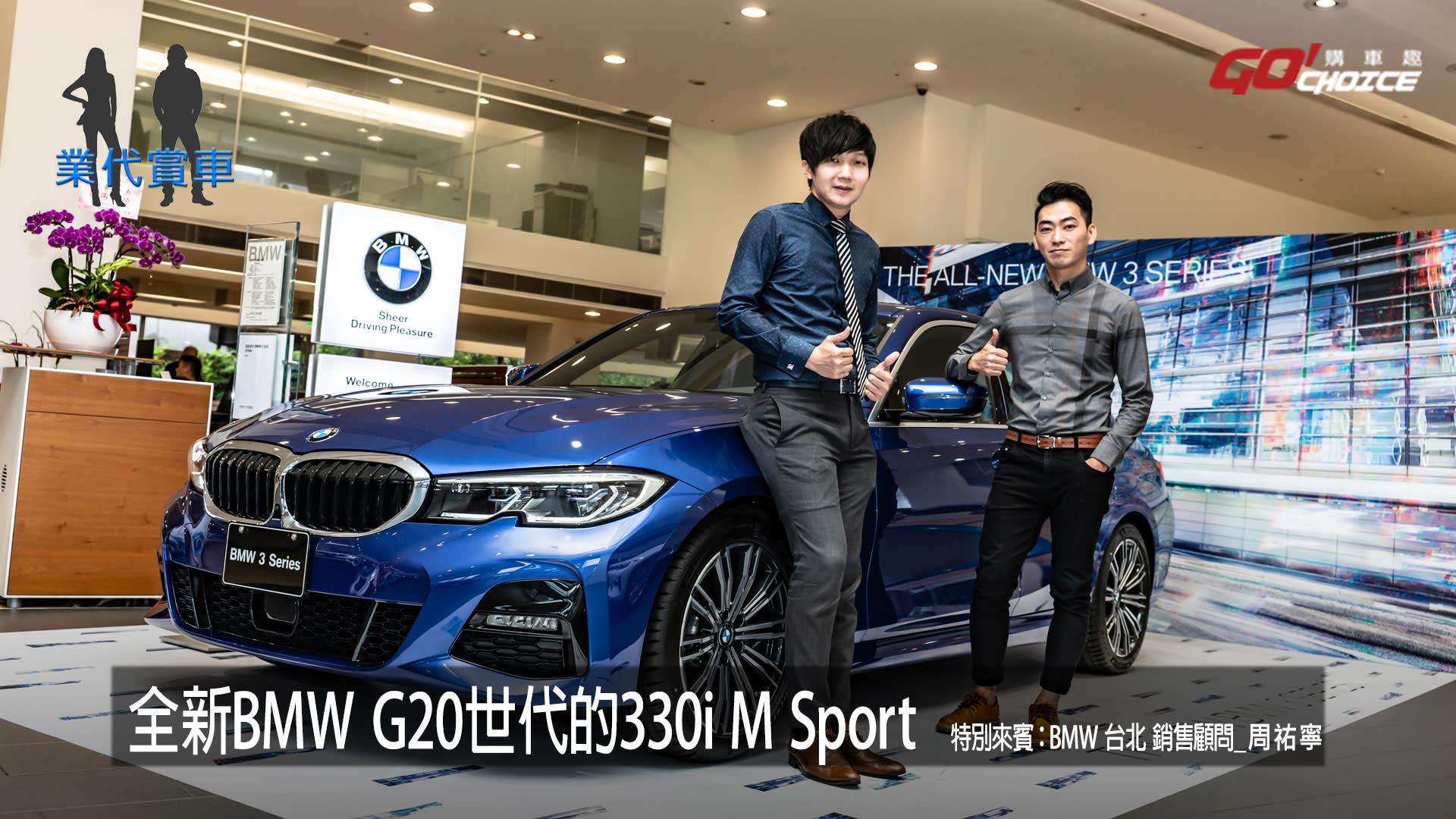 [業代賞車]BMW 330i M Sport_BMW濱江所 銷售顧問_周祐寧