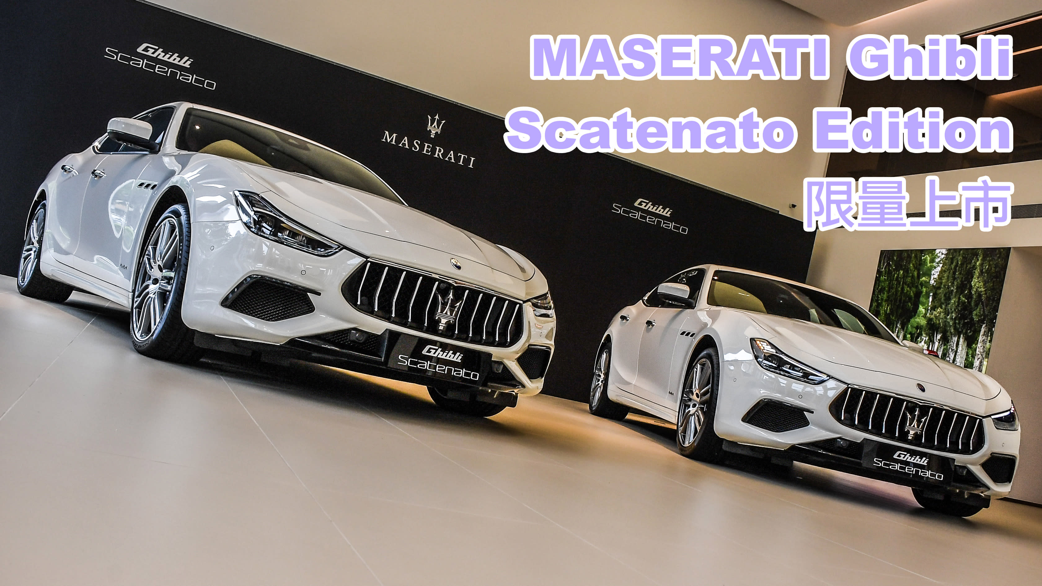 四門限量海神!疾風降臨|MASERATI Ghibli Scatenato Edition