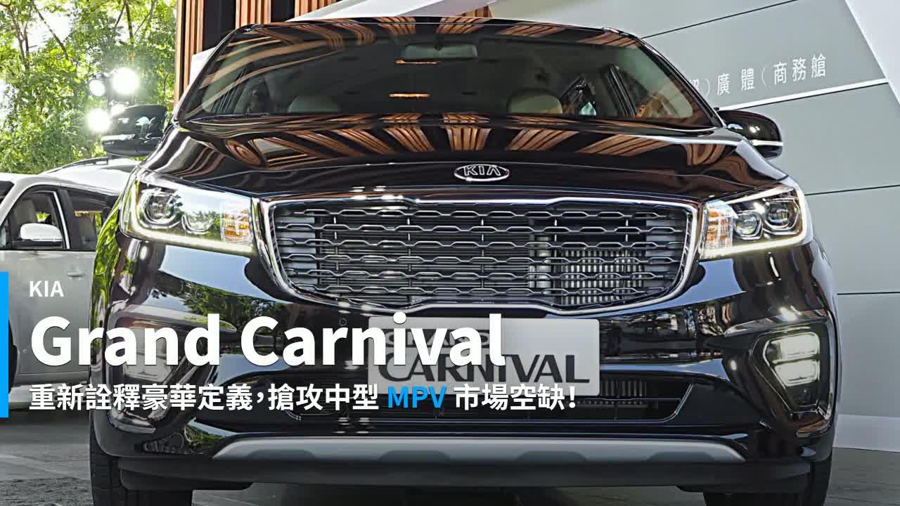 【新車速報】打亂MPV市場陣腳的韓流猛攻!KIA Grand Carnival 138萬9起!