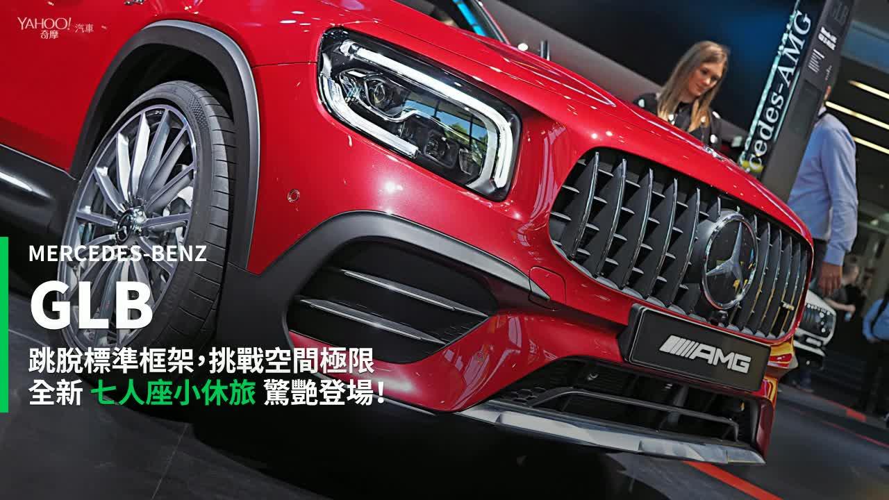 【新車速報】無法定義的空間款三芒星!Mercedes-Benz GLB車系展現星世代乘坐風