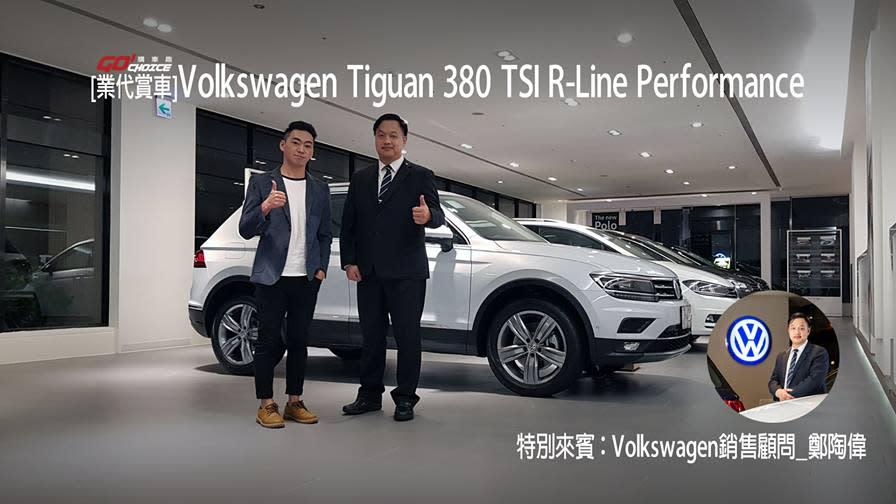 [業代賞車]Volkswagen Tiguan 380 TSI R-Line Performance~Volkswagen敦南 銷售顧問_鄭陶偉